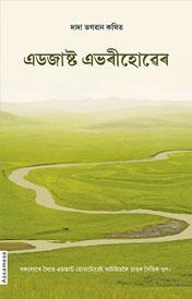 Adjust Everywhere (In Assamese)