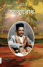 Atmabodh (In Bengali)