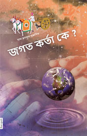 Who is the Doer ? (In Bengali)