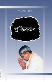 Pratikramna (In Bengali)
