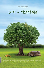 Right Understanding To Help Others (In Bengali)