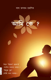 Who Am I?(In Bengali)