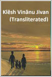 Klesh Vinanu Jivan (Transliterated)