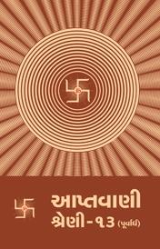 આપ્તવાણી-૧૩ (પૂર્વાર્ધ)