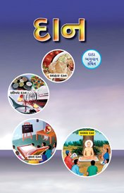 sunderkand path gujarati pdf download