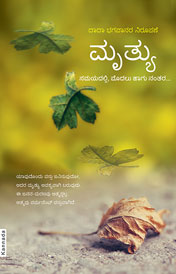 Death : Before, During & After... (In Kannada)