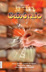 Anger (In Malayalam)