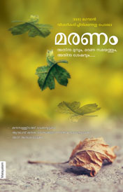 Death : Before, During And After... (In Malayalam)