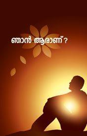 ഞാന് ആര്? (Who Am I in Malayalam)