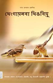 Avoid Clashes (In Manipuri)