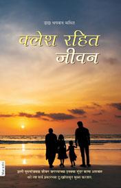 Free Spiritual Books in Marathi language | Spiritual Media | Dada