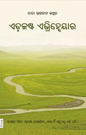 Free Spiritual Books in Oriya language | Spiritual Media | Dada Bhagwan
