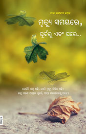 Death : Before, During & After... (In Oriya)