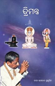 Tri Mantra(In Oriya)