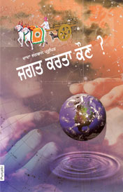 Who is the Doer? (In Punjabi)