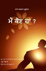 ਮੈਂ ਕੌਣ ਹਾਂ ?(Who Am i in Punjabi)