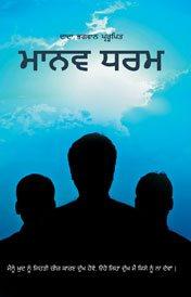 ਮਾਨਵ ਧਰਮ(Manav Dharma in Punjabi)