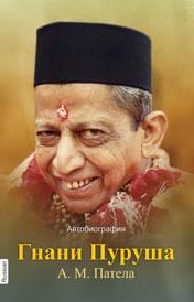 Автобиография Гнани Пуруша А. М. Патела (Draft)