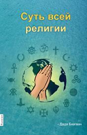 Суть всей религии (Draft)