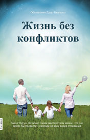Жизнь без конфликтов (Draft)