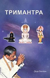 Tri Mantra (Draft)