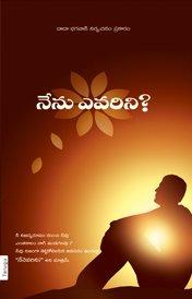 నేను ఎవరు?(Who Am I in Telugu)