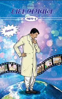 Dada Bhagwan Part-6
