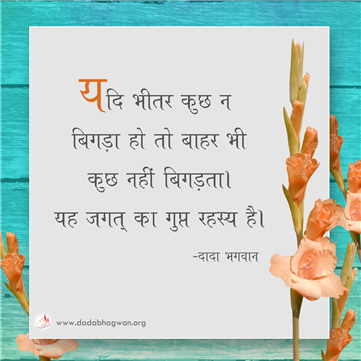 Spiritual Quotes Quotes Spiritual Thoughts Quotes In Hindi